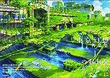 『東京幻想作品集』刊行記念展 東京幻想の世界