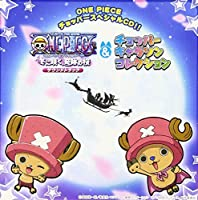 Animation Soundtrack by One Peace Chopper Special CD!! One P (2008-02-27)