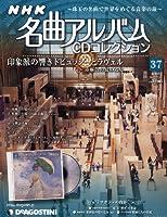 NHK名曲アルバムCD 37号 (印象派の響きドビュッシーとラヴェル ~亜麻色の髪の乙女) [分冊百科] (CD付)