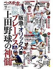ベースボールマガジン別冊紅葉号 2021年 11 月号 [雑誌]