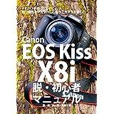 ぼろフォト解決シリーズ071 絞り優先でカメラはもっと楽しい! Canon EOS Kiss X8i 脱・初心者マニュアル