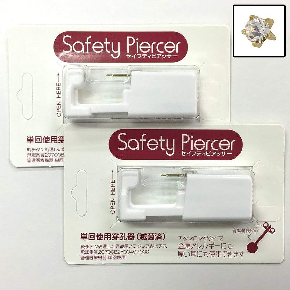 アコード強調する適度にセイフティピアッサー シャンパンカラー(純チタン処理) 3mm ダイヤ色 5M104ZL(2個セット)