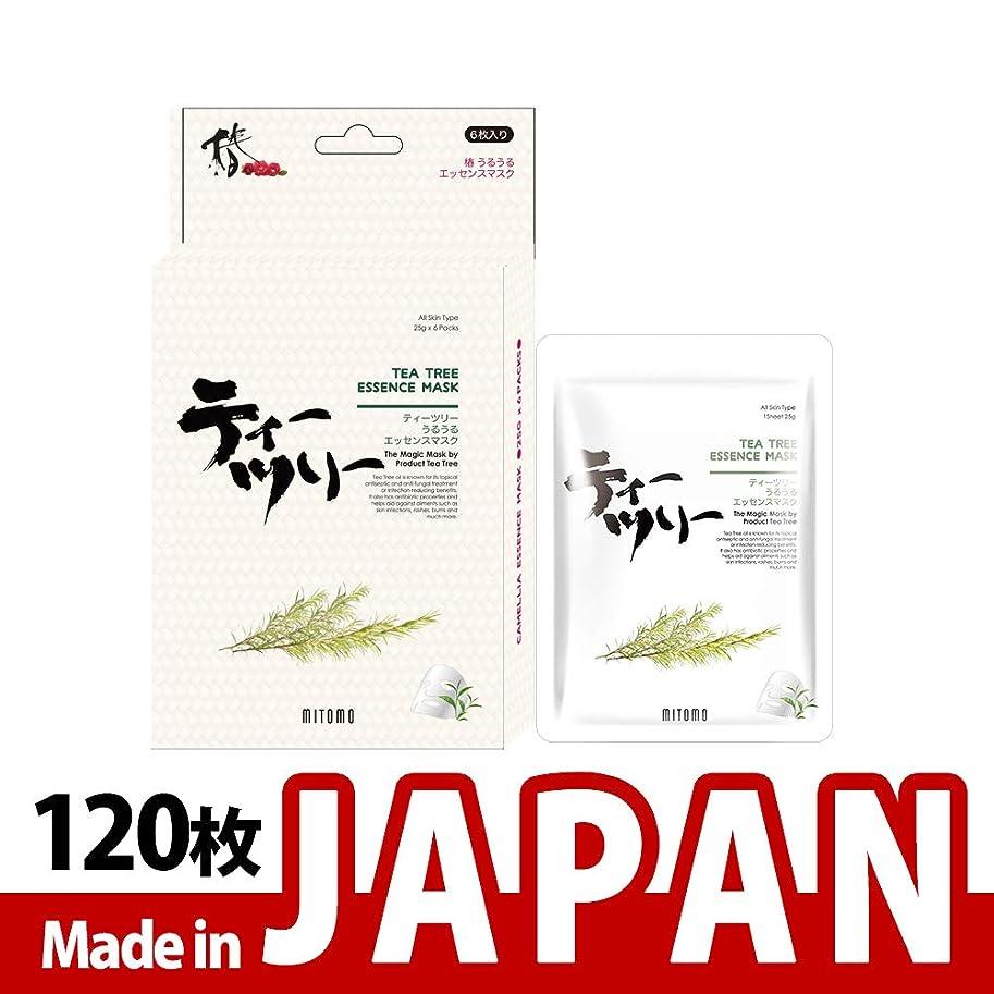 フェデレーション不合格コンパニオンMITOMO【JP512-D-1】日本製シートマスク/6枚入り/120枚/美容液/マスクパック/送料無料