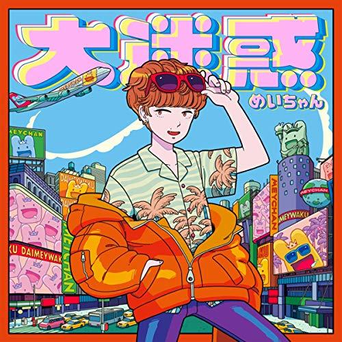 ホレボレボリューション (めいちゃんとBRADIO ver.)
