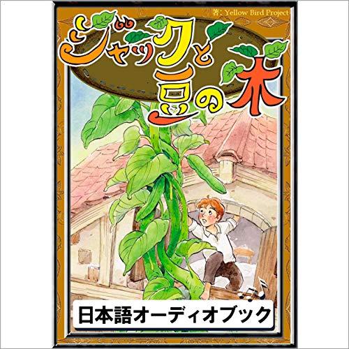 『ジャックと豆の木』のカバーアート