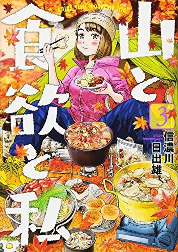 山と食欲と私 3 (BUNCH COMICS)