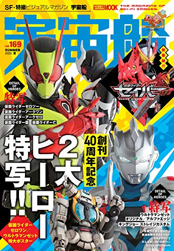 宇宙船vol.169 (ホビージャパンMOOK 1016)