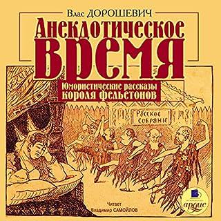 Anekdoticheskoye vremya cover art