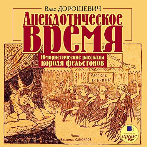 Anekdoticheskoye vremya audiobook cover art