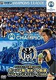 ガンバ大阪 栄光への軌跡 AFCチャンピオンズリーグ2008 DVD
