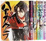ハイガクラ コミック 1-6巻セット (ZERO-SUMコミックス)