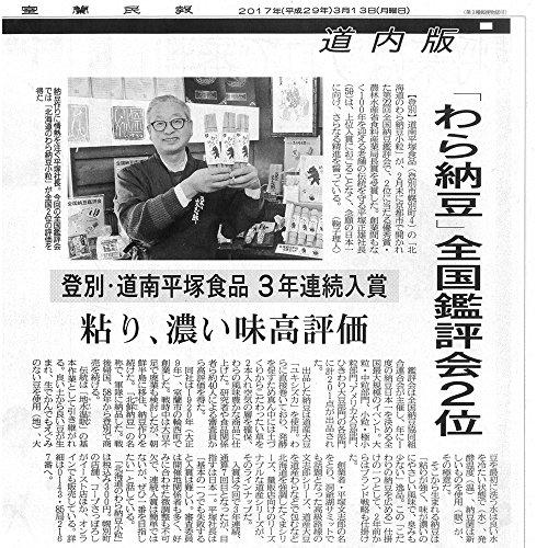全国納豆鑑評会『優秀賞』2回受賞北海道わら納豆(小粒)たれ付