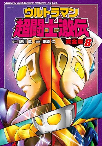ウルトラマン超闘士激伝完全版 8 (少年チャンピオン・コミックスエクストラ)