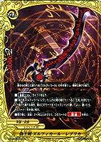 バディファイトX(バッツ)/偽王剣 ズルフィカール・レプリカ(ホロ仕様)/最凶バッツ覚醒! ~黒き機神~