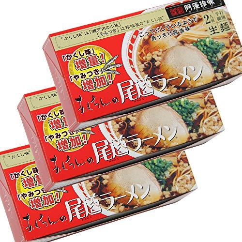 尾道ラーメン しょうゆ味 生麺 スープ付 2人前 3箱セット 1食につき麺100gスープ55g 手土産袋付き 阿藻珍味 瀬戸内の小魚だし ご当地ラーメン