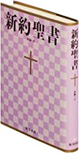 Japanese New Testament and Psalms Bible: New Interconfessional Translation (Japanese Edition)