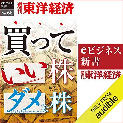 『買っていい株ダメな株 (週刊東洋経済eビジネス新書 No.66)』のカバーアート