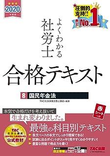 よくわかる社労士 合格テキスト (8) 国民年金法 2020年度 (よくわかる社労士シリーズ)