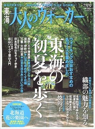 東海 大人のウォーカー 2007年 07月号 [雑誌]