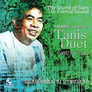 เพลงเด็ดพื้นบ้าน ภาคกลาง (Thai Flute Music By Tanis Sriklindee)