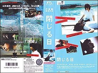 閉じる日 [VHS] (2000) 冨樫真 沢木哲 綾花 永瀬正敏 田中要次