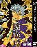嘘喰い 27 (ヤングジャンプコミックスDIGITAL)
