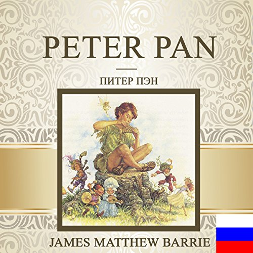 Peter Pan [Russian Edition] audiobook cover art