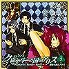 クローバーの国のアリス~Wonderful Wonder World~ドラマCD 第3巻