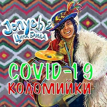 Covid-19 коломийки
