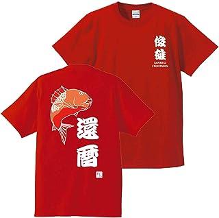 【名入れオリジナルTシャツ、スポーツ】還暦祝い赤いT 還暦釣り師<魚鯛フィッシング>(プレゼントラッピング付)クリエイティ