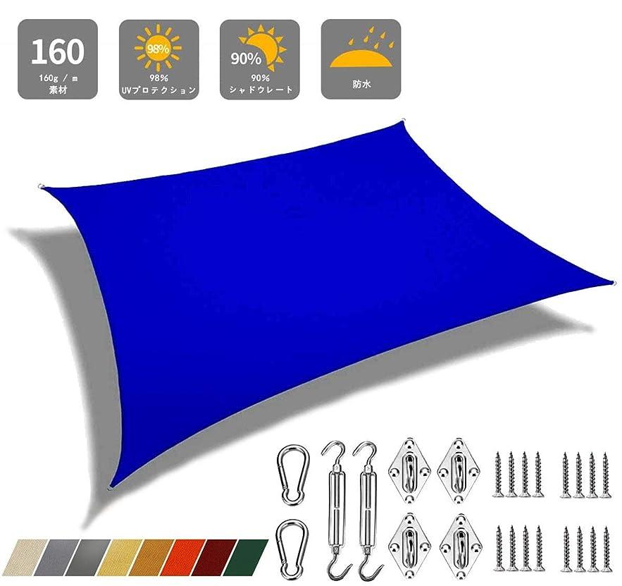チラチラする分類する提出するオーニング 日除け ブルー 2x4.5m シェード 長方形 クールシェード 日よけシート UVカット 軽量 撥水 防風 ト屋外 庭 シェード セイル 取り付け金具