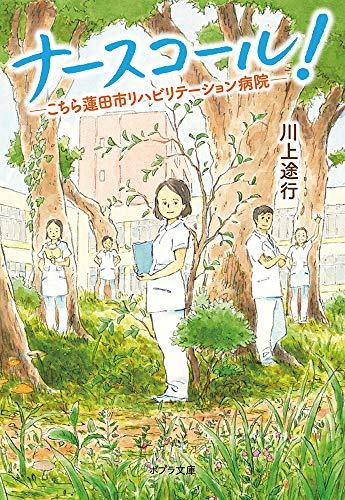 ナースコール!: こちら蓮田市リハビリテーション病院 (ポプラ文庫)