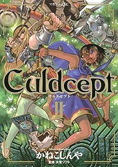 [かねこしんや]のCuldcept(2) (マガジンZコミックス)