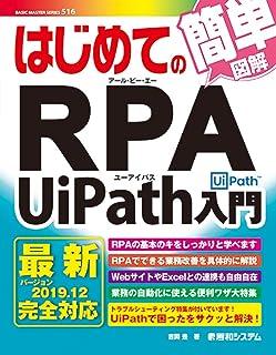 はじめてのRPA UiPath入門 (BASIC MASTER SERIES)