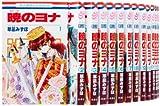 暁のヨナ コミック 1-15巻セット (花とゆめCOMICS)