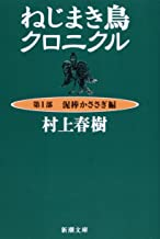 Dorobo kasasagi hen / The Wind-Up Bird Chronicle: Book of the Thieving Magpie, Vol. 1