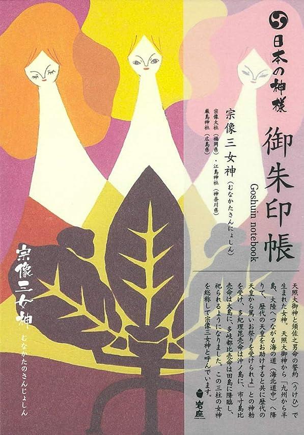 累計大西洋延ばす『日本の神様』御朱印帳 宗像三女神(ムナカタサンジョシン)