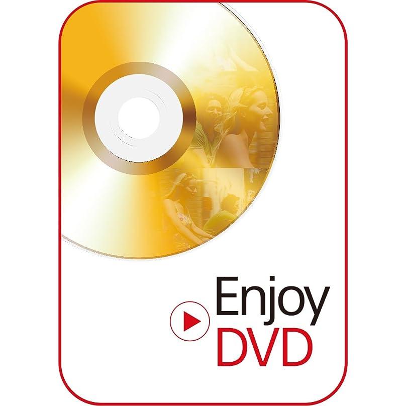 内部名門岸Enjoy DVD |ダウンロード版