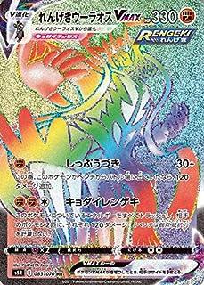 ポケモンカードゲーム剣盾 s5R 拡張パック 連撃マスター れんげきウーラオスVMAX HR ポケカ 闘 VMAX