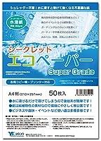水に溶ける紙 A4判 50枚入り シークレット・エコペーパー SuperGrade(スーパーグレード) ※プリンター・コピー対応
