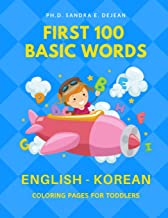 First 100 Basic Words English - Korean Coloring Pages for Toddlers: Fun Play and Learn full vocabulary for kids, babies, preschoolers, grade students ... read common sight word lists with card games.