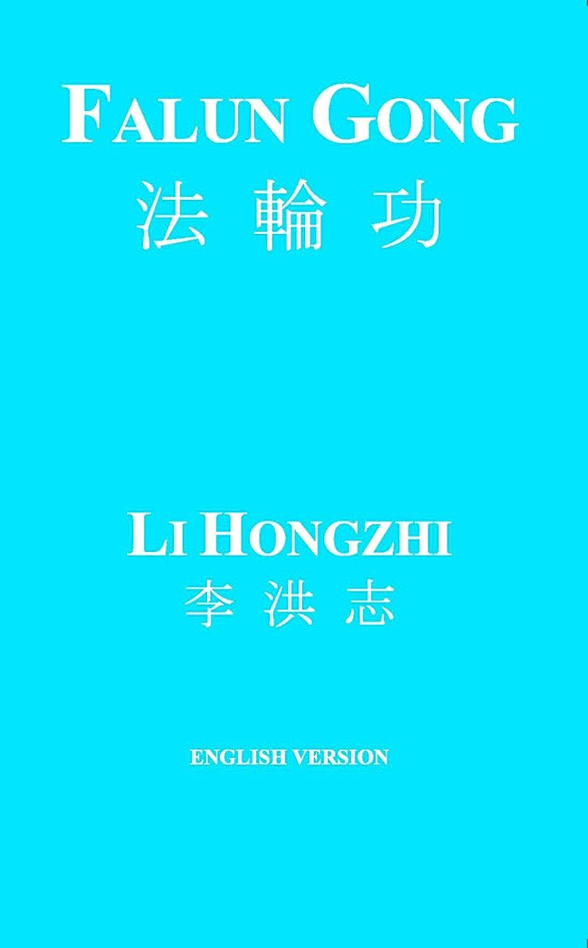 生ホイップウィザードFALUN GONG (REVISED EDITION) (English Edition)