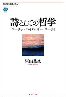 詩としての哲学 ニーチェ・ハイデッガー・ローティ (講談社選書メチエ)