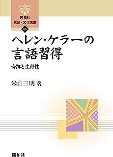 ヘレン・ケラーの言語習得―奇跡と生得性― (開拓社 言語・文化選書85)