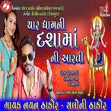 Char Dham Ni Dasha Maa Ni Aarti - Single