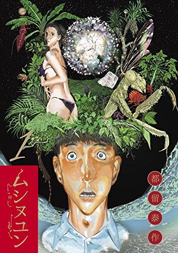 ムシヌユン (1) (ビッグコミックス)