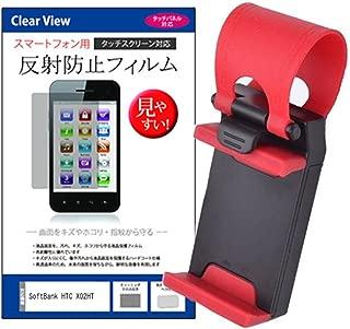 メディアカバーマーケット SoftBank(ソフトバンク) HTC X02HT[2.4インチ(320x240)]機種用 【ステアリングホルダー と 反射防止液晶保護フィルム のセット】 車載 ハンドル カーナビ