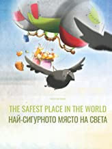 The Safest Place in the World/Най-сигурното място на света: English-Bulgarian: Picture Book for Children of all Ages (Bili...