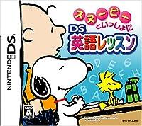 スヌーピーといっしょに DS 英語レッスン