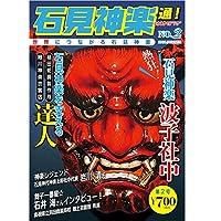 石見神楽通 A4版 オールカラー 神楽 情報 (第2号)